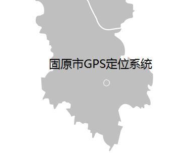 菏泽GPS,菏泽GPS定位系统,北斗卫星定位,汽车定位器,