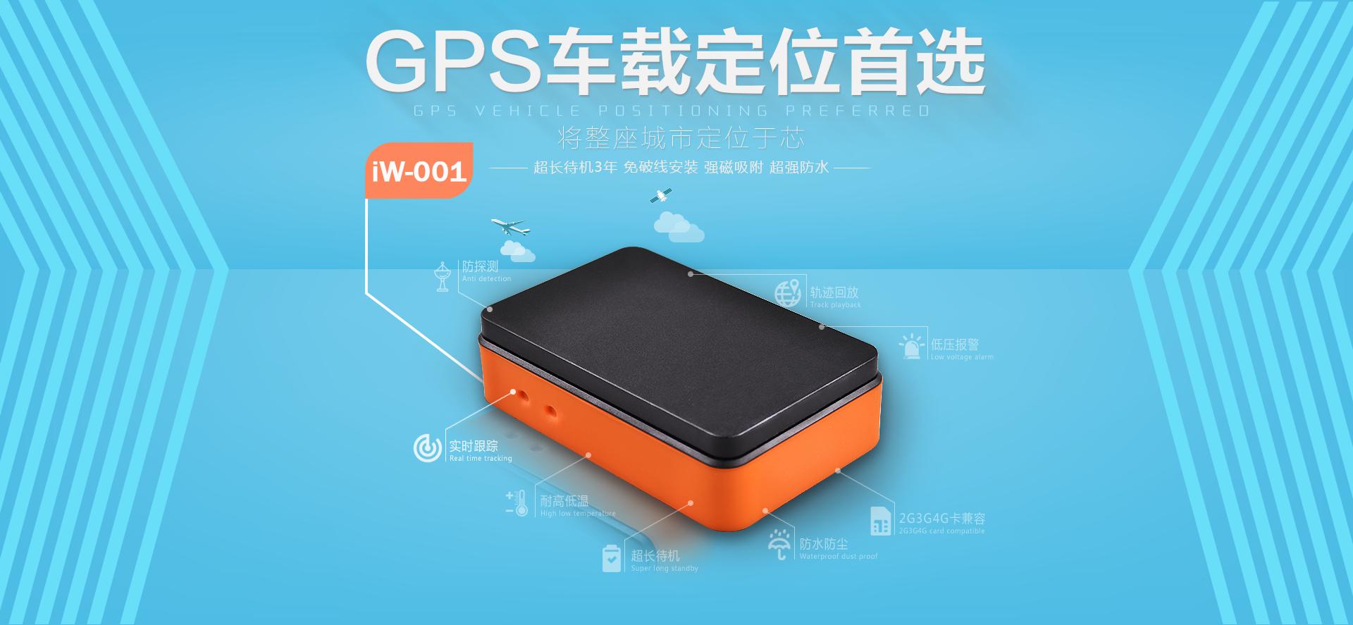 GPS定位器厂家加盟