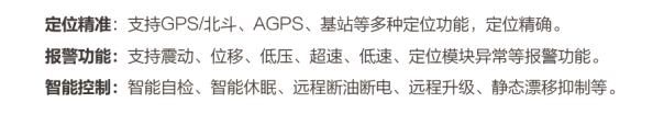 GPS定位器离线
