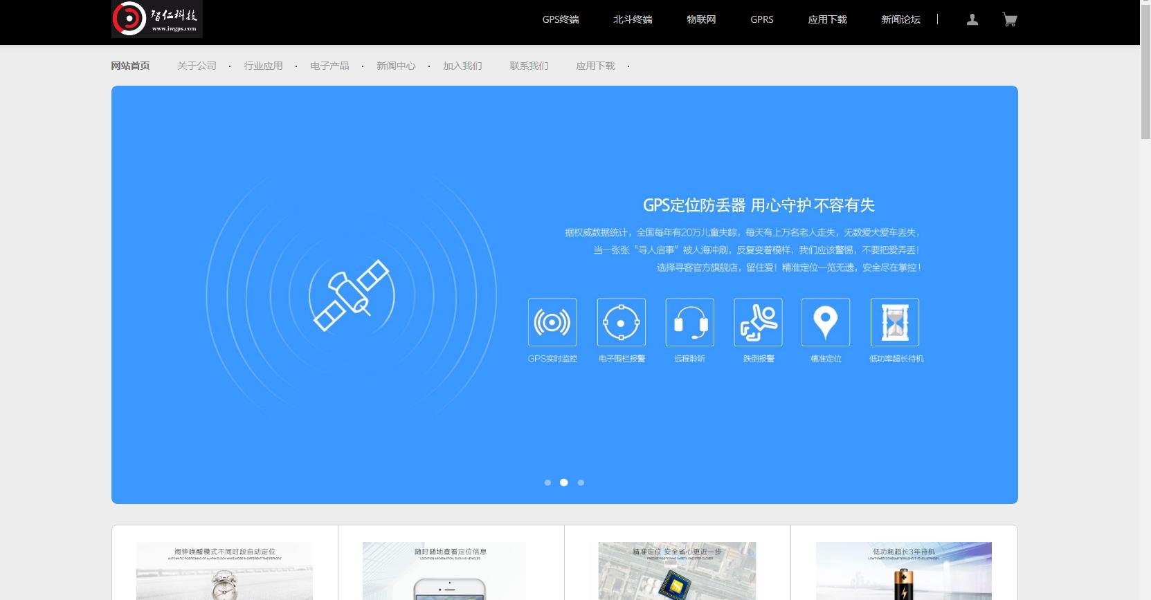 智仁GPS定位器官网