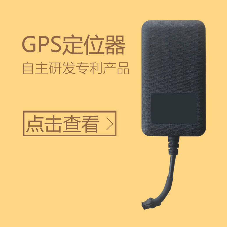 辽阳市GPS定位器