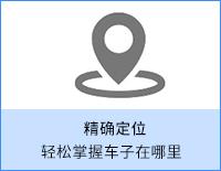 网约车GPS定位